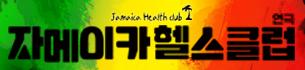 연극 <자메이카 헬스클럽> 초대 이벤트